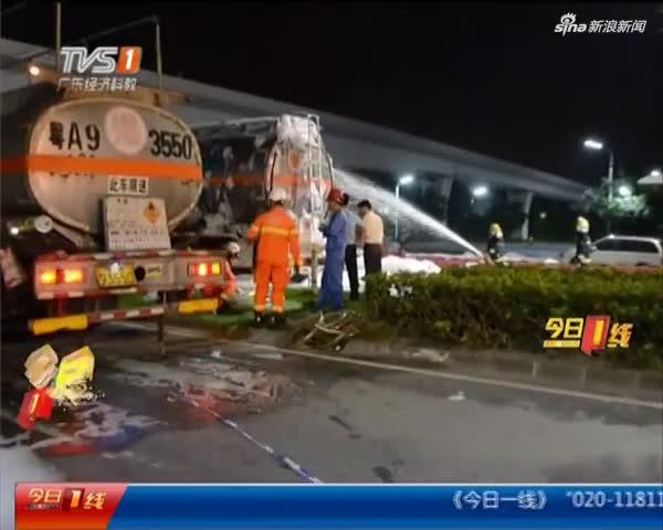 广州南沙:罐车裂口16吨航油泄漏  消防紧急处置
