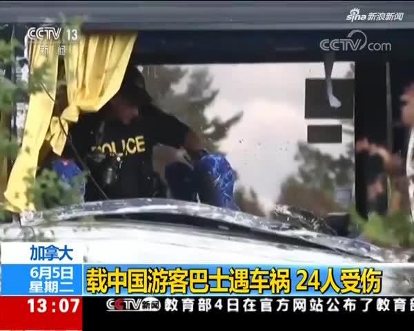 加拿大:载有中国游客大巴发生车祸——我驻加使馆人员图片