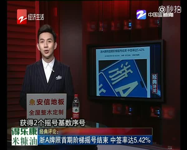 经典评论:浙A牌照首期阶梯摇号结束  中签率达5.42%