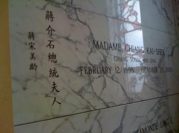 宋美龄墓室为壁葬,临终前曾流泪说,我何至于葬在这里