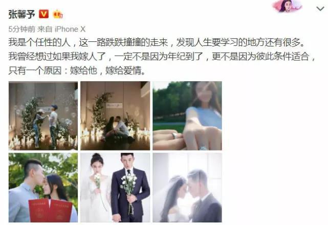 """她在微博上说:""""嫁给他,嫁给爱情.""""韩国电影情趣内衣片段v爱情图片"""