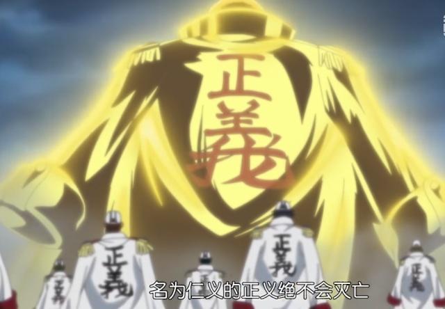 海贼王官方情报:战国被确定拥有霸王色,心中的正义尽显王者之气