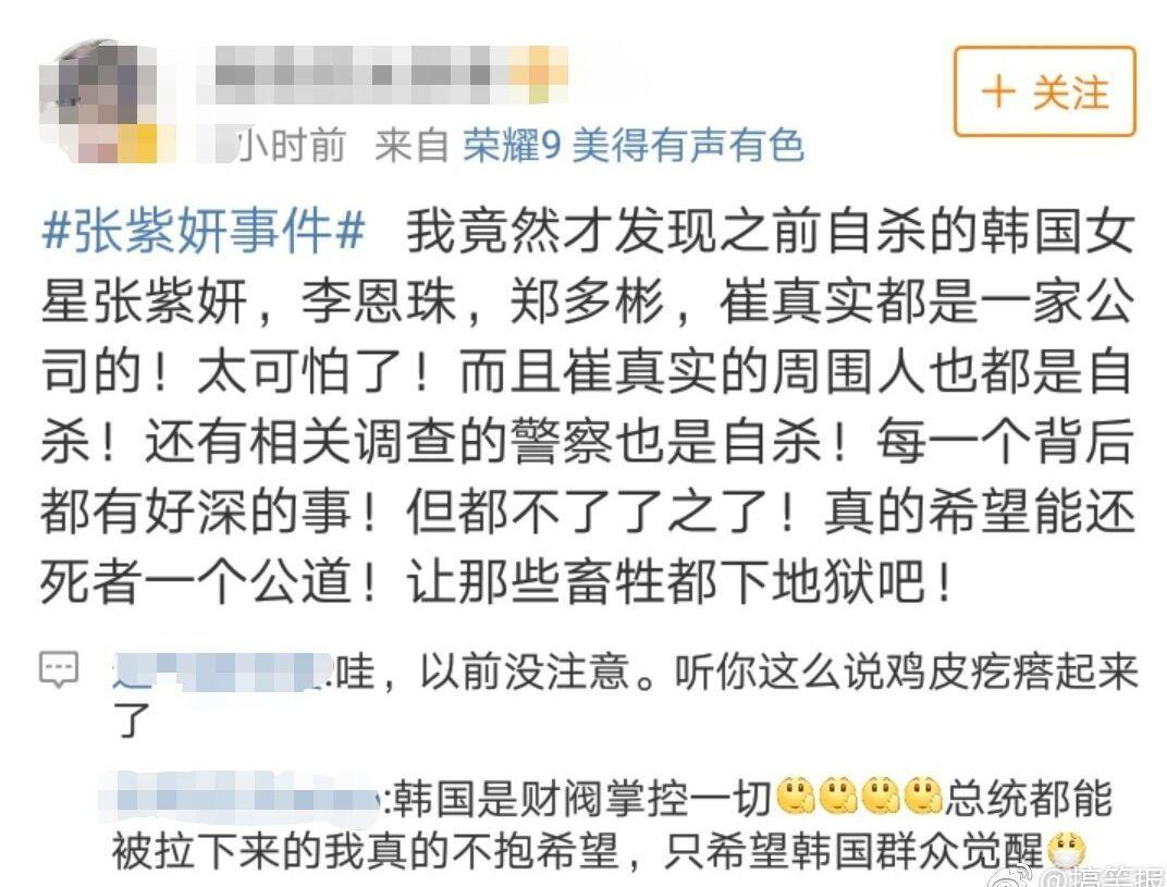 韩自杀的这些女星,张紫妍李恩珠郑多彬崔真实都是同一家公司?