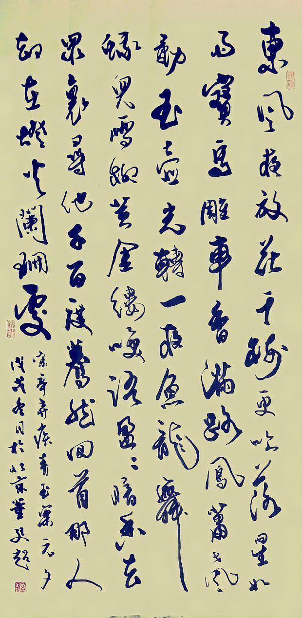 墨海含香染华夏——董廷超戊戌冬月挥毫泼墨十幅作品迎新春