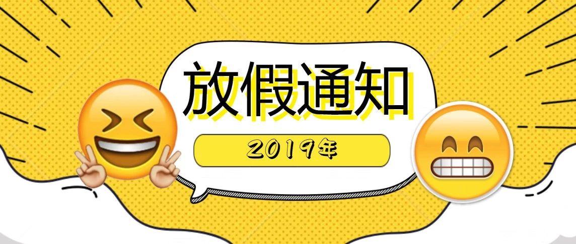 2019年放假通知新鲜出锅