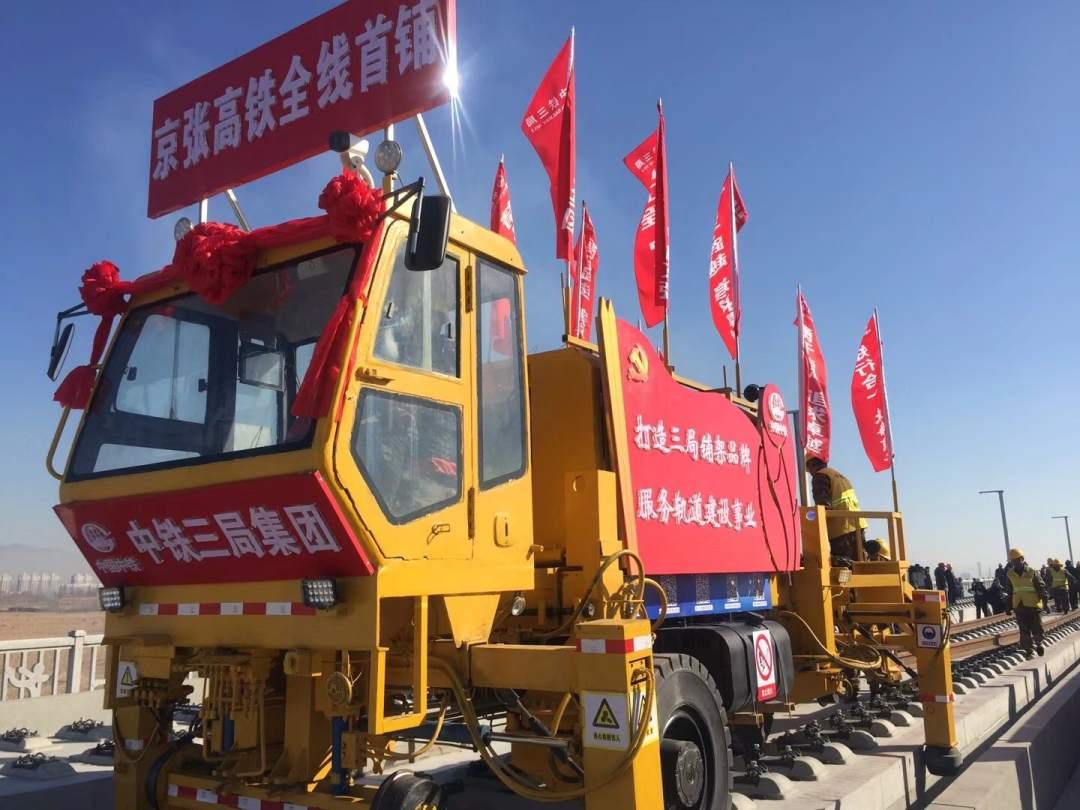 京张高铁开始全面铺轨 建成后北京到张家口只需50分钟