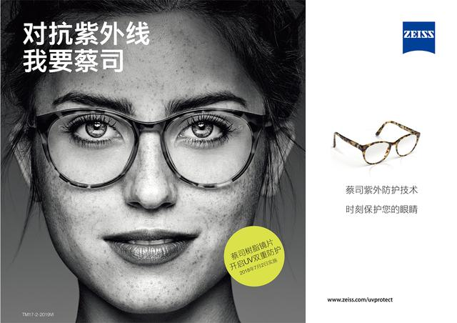 看清看好,蔡司镜片为个性化生活带来舒适视觉