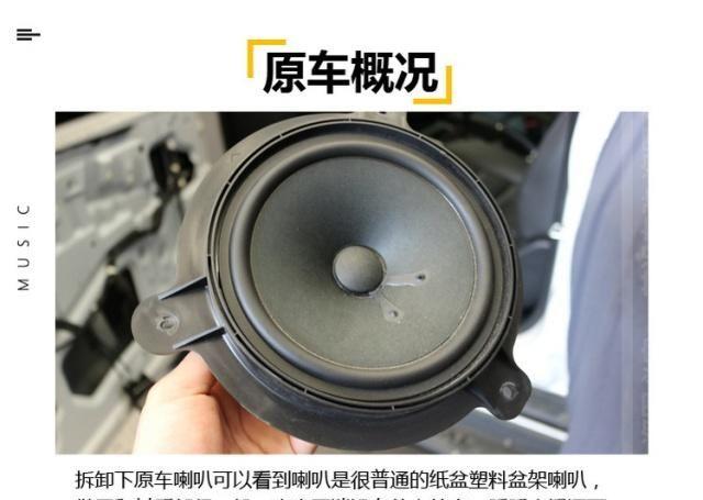 哈弗H5汽车音响改装尼诺帕克N1.2S二分频套装喇叭