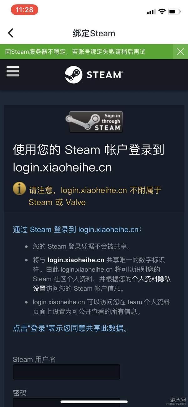 Steam第三方授权登录异常《绝地求生》国服受影响!