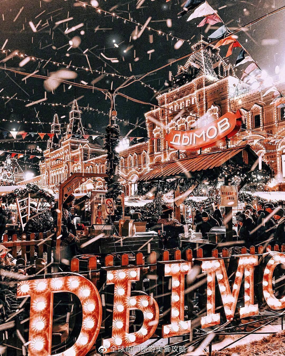 莫斯科没有雪却有童话般的场景