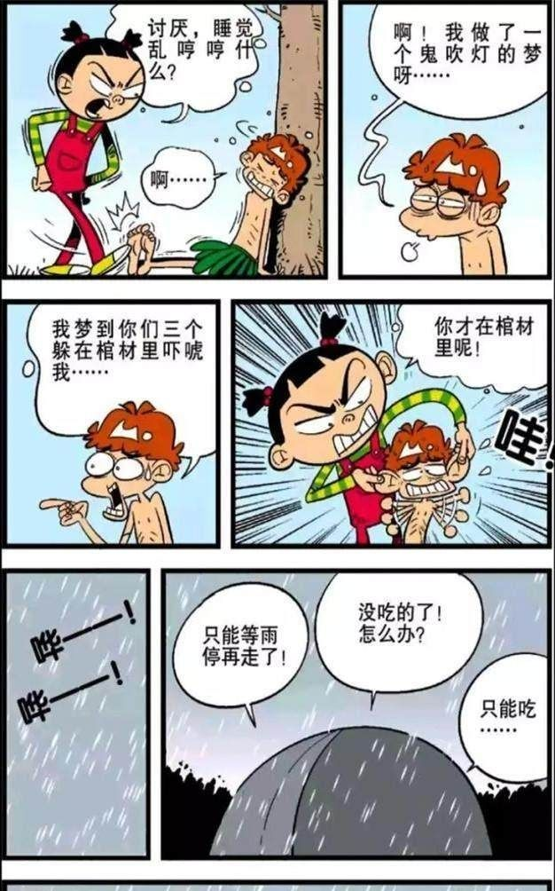 爆笑陷阱:阿衰挖漫画进去宝藏漫画,不敢发现,原9981古墓图片
