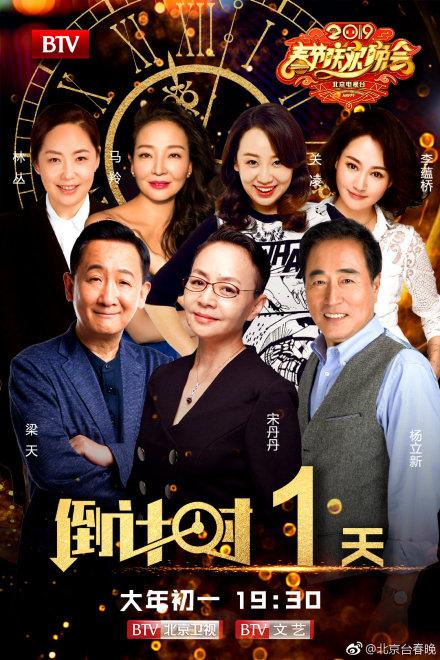 《我爱我家》25年再聚首,宋丹丹泪眼感谢英达,北京卫视有心了