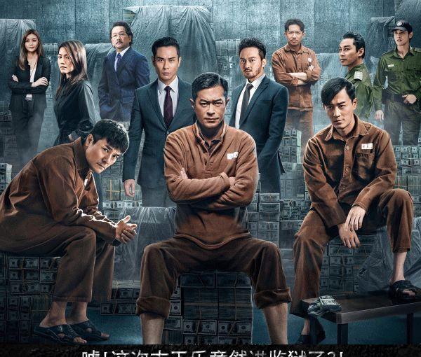 小编的话:今天小编去电影院看《反贪风暴4》了,广东是粤语版,更加