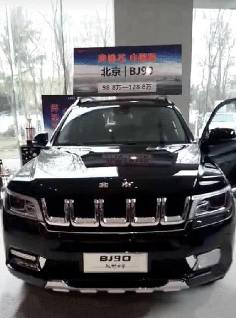 北京BJ90到店实拍,98.8万起售,底气十足还是自我膨胀