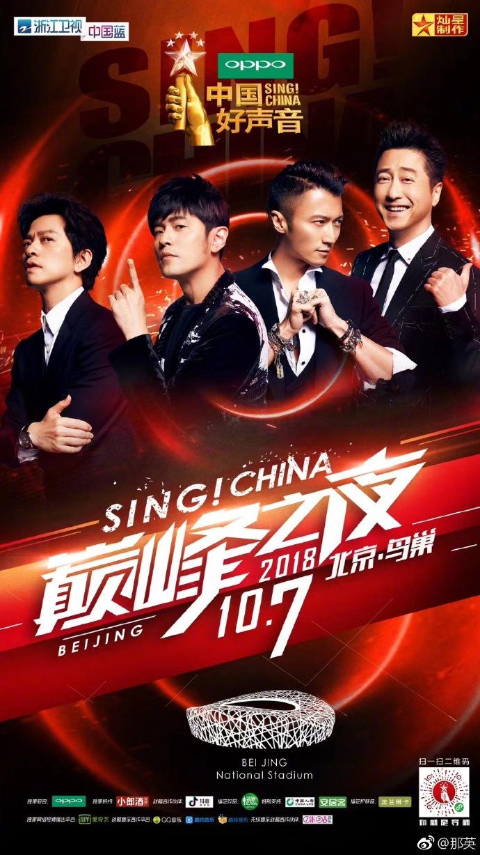 《中国好声音》旦增尼玛夺冠,那英为冠军助威,网友:可惜你不在