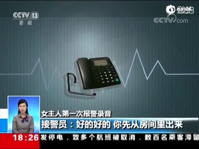 杭州保姆放火案女主人报警录音公开