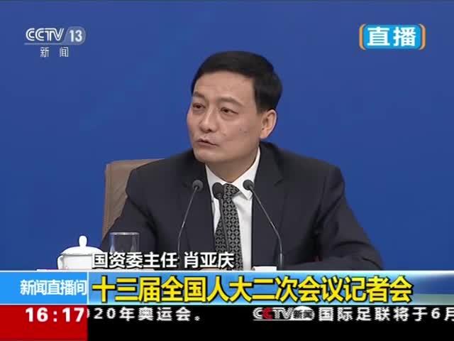 视频-肖亚庆:深化国有企业改革一直是经济体制改革的中心环节
