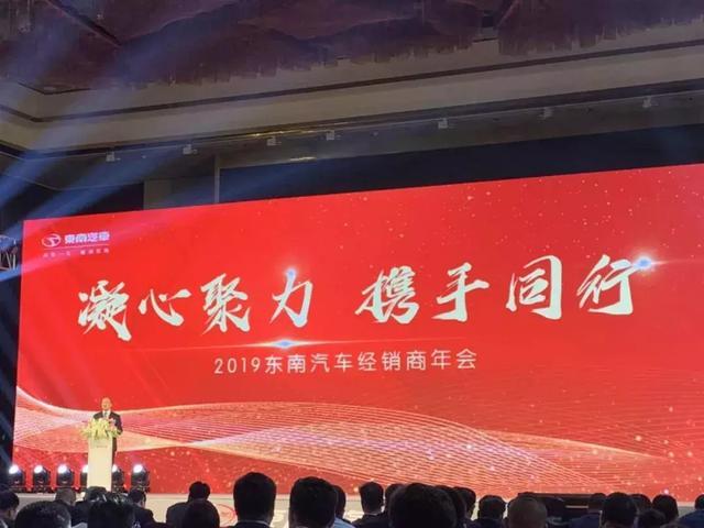 载誉而归丨康正汽车集团受邀参加东南汽车经销商商务年会