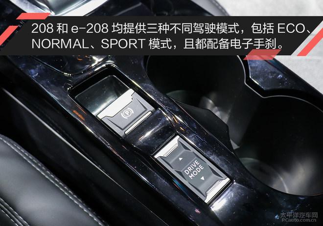 2019日内瓦车展:静态解析标致208/e-208
