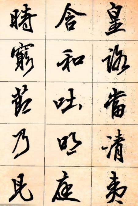 毛笔书法草书字帖欣赏图片