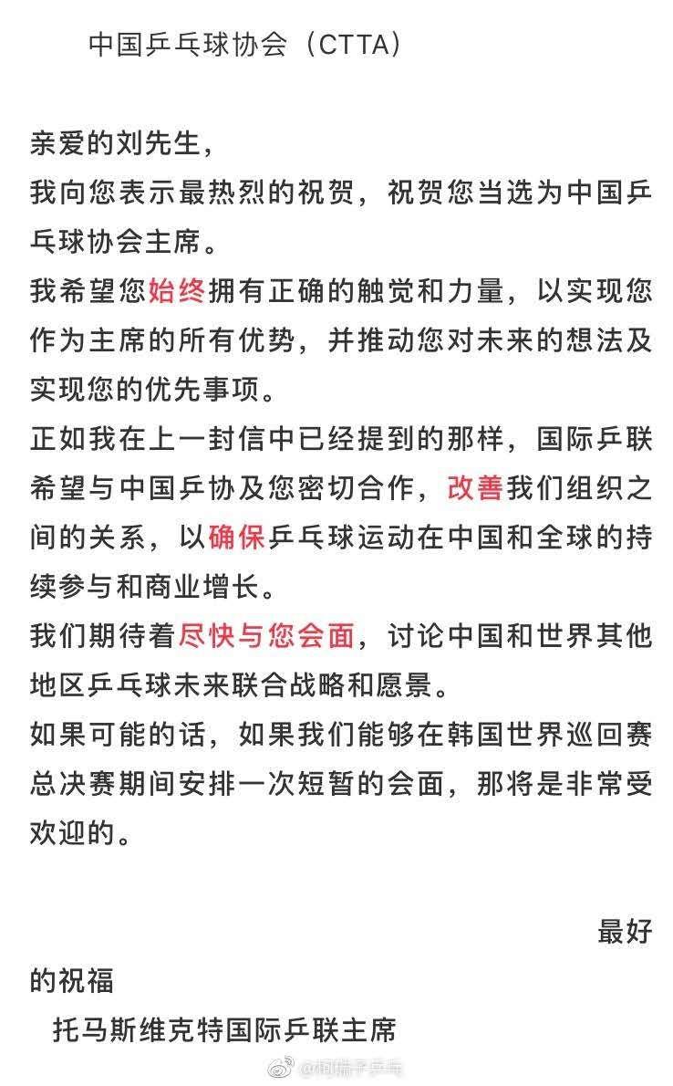 国际乒联服软?主席亲自写信给刘国梁,盼与国乒能有更深度合作