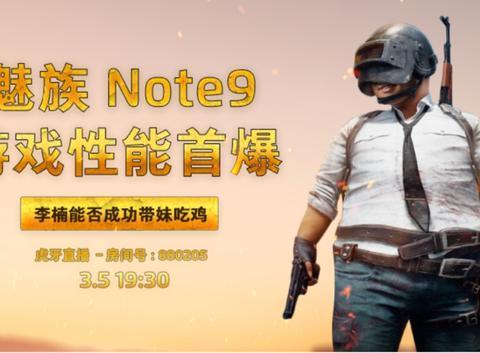 红米Note7怎么看?李楠直播晒魅族Note9真机,小水滴诚意十足