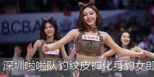 深圳啦啦队豹纹皮裤化身豹女郎