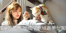 靠冷门艺术 她成了京城最美女画师
