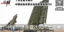出鞘:中国反隐身雷达如何发现美军F22