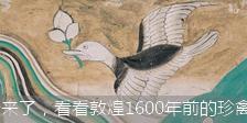 春天来了,看看敦煌1600年前的珍禽瑞鸟
