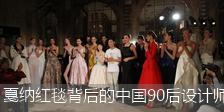 戛纳红毯背后的中国90后设计师