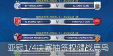 亚冠1/4决赛抽签权健战鹿岛