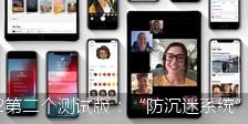 """iOS 12第二个测试版:""""防沉迷系统""""更完善"""