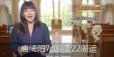 唐绮阳7.16-7.22周运