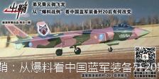 出鞘:从爆料看中国蓝军装备歼20影响