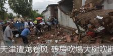 天津遭龙卷风 砖房吹塌大树吹断