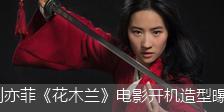 刘亦菲《花木兰》电影开机造型曝光