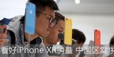 媒体看好iPhone XR销量 中国区需求最大