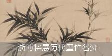 浙博将展历代墨竹名迹