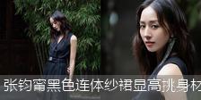 张钧甯黑色连体纱裙显高挑身材