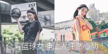 台湾篮球女神让人怦然心动!