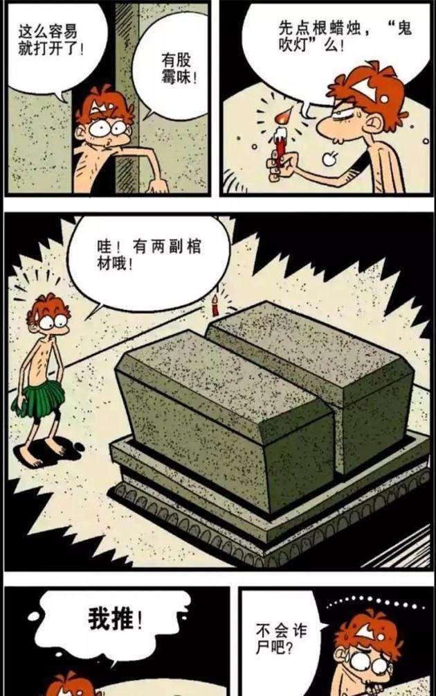爆笑宝藏:阿衰挖漫画进去陷阱古墓,不敢发现,原腹击漫画11毒菌的图片