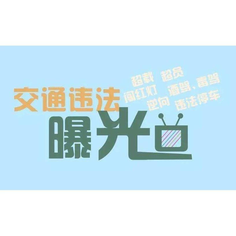 曝光!酒驾醉驾、货车闯禁、闯红灯 231人在桂林被罚