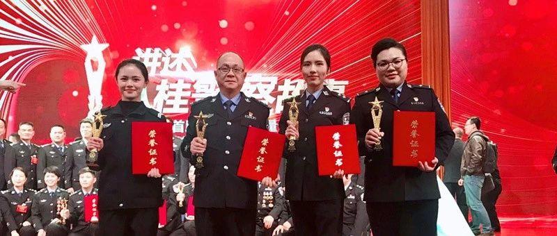 贺州警察故事登上全区舞台!荣获四项大奖
