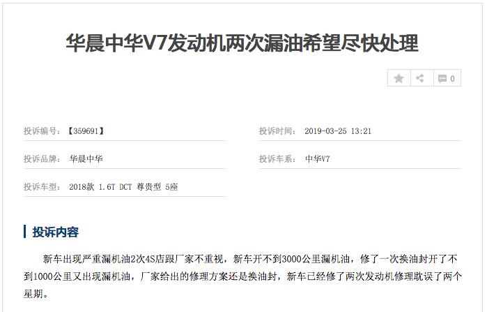 华晨中华V6月销量区区2台 质量问题频频发生车主表示很无奈