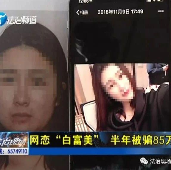 """河南男子网恋""""白富美"""" 半年被骗85万"""