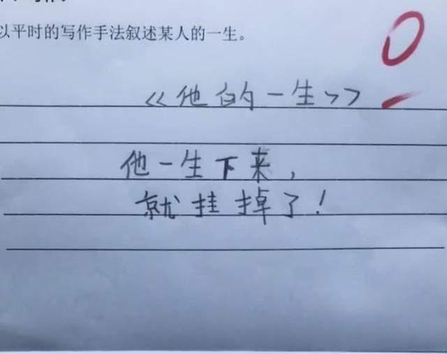 小学生作文令人捧腹大笑,网友:这脑洞···,优秀!挨揍了吗?