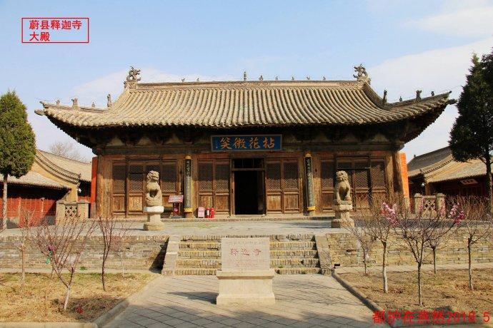蔚县释迦寺,看蔚县壁画和梁栋彩绘