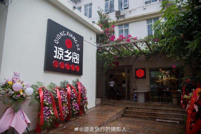 探访海南本地特色美食店||琼乡阁 饭店离椰梦长廊海边挺近