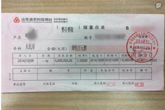 山东农信社2.6亿元假存单是谁制造的?
